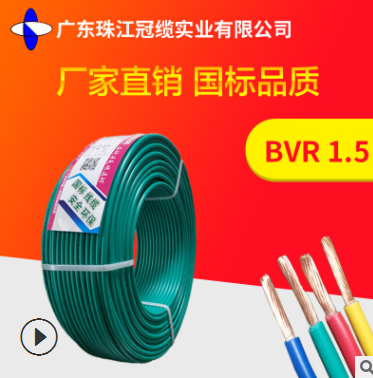 厂家直销纯铜芯国标BVR1.5平方多股软铜线线缆绝缘家装电源电线