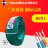 厂家直销纯铜芯国标BVR1平方多股软铜线线缆绝缘家装电源电线
