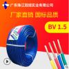 厂家直销 BV1.5平方电线 国标铜芯1 5 家装电线电缆 包送检