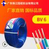 厂家直销 BV6平方电线 国标铜芯 家装电线电缆 包送检