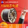 电力电缆 YJV电缆 0.6/1KV低压交联电缆 国标铜芯珠江冠缆电缆线