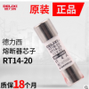德力西10只装RT14-20(RT18)圆筒熔断器 熔芯 保险丝10*38 2A~32A