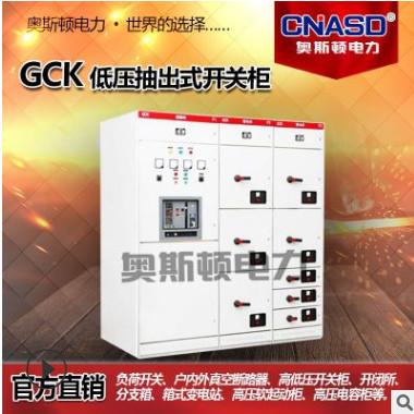 低压成套电气抽出式开关柜抽屉柜抽出式配电开关柜GCS GCK
