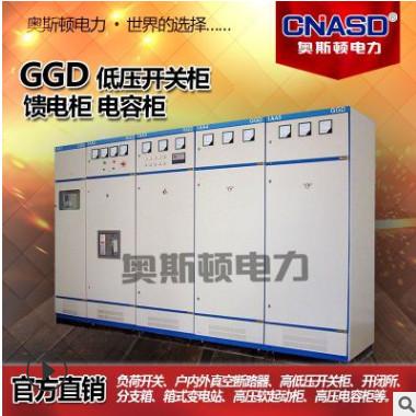 低压动力柜GGD MSN XL-21低压交流开关柜成套电力馈电柜电容柜