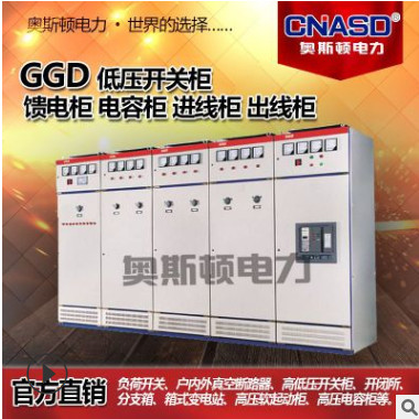 低压馈电柜交流电容柜固定式成套开关配电柜动力柜乐清电气厂家