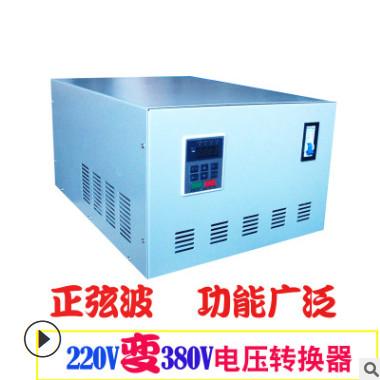 单相变三相380V电源单相电转三相电3KW电压转换器逆变器