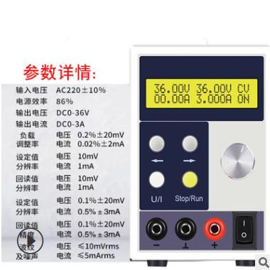 可调直流电源36V3A恒压恒流线性电源手机维修PLC程控稳压可调电源