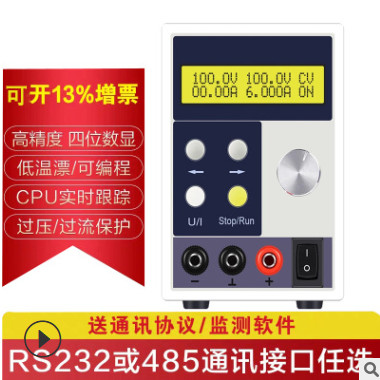 可调电源编程稳压电源100V10A线性开关直流稳流程控可调直流电源