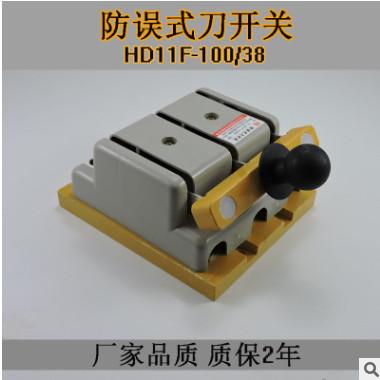 金工防误式刀开关隔离闸刀开关电源切断开关 HD11F-100A/38三相