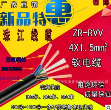 CCC认证 纯铜芯RVV4*1.5mm电源线4x1.5平方四芯软电缆护套线