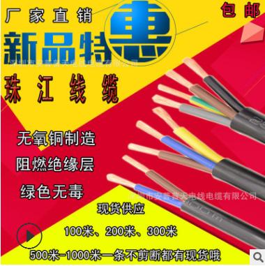 电源线RVV4*0.75纯铜国标电线电缆 四芯电缆 珠江国标电源线