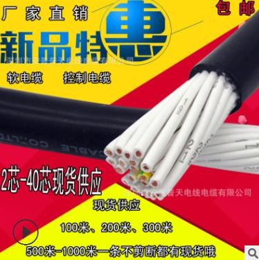包邮软铜护套线RVV10*1.0 多芯信号控制线 电缆线十芯1平方电源线