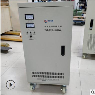 220V单相全自动交流稳压器TND系列空调压缩机超低电压用稳压器