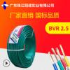 厂家直销纯铜芯国标BVR2.5平方多股软铜线线缆绝缘家装电源电线