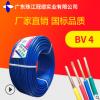 厂家直销 BV4.0平方电线 国标铜芯4 0 家装电线电缆