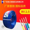 包邮1米拿样 珠江冠缆 BV 2.5平方电线 国标单支铜芯 家装电线