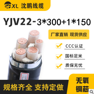yjv22-4*300+1*150 yjv22-4*400+1*185铜芯铠装电缆国标 厂家直销