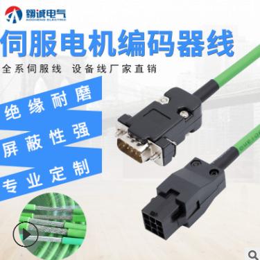 全系伺服线伺服电机小功率编码器线 3米5米10米ASD-B2-EN0003拖线
