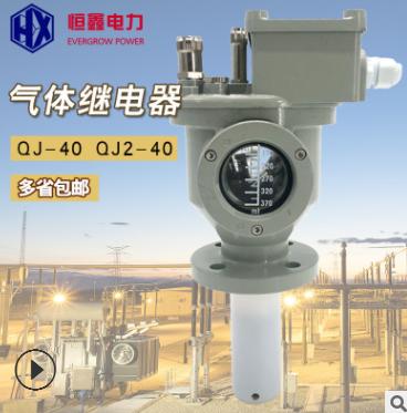 厂家直销电力QJ2-40全密封变压器用气体继电器瓦斯继电器QJ3-40