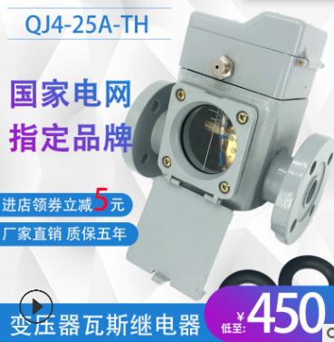 变压器瓦斯继电器QJ4-25 25A-TH QJ6-25调压开关气体继电器