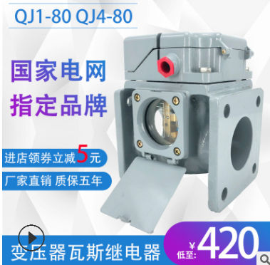 厂家主变压器瓦斯气体继电器QJ1-80瓦斯继电器QJ4-80A-TH密封垫