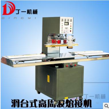 供应高周波热合机 高周波熔接机 PVC高频机 高频热合机DY-5000HT