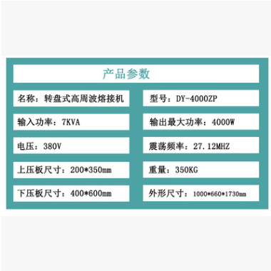 供应高周波熔接机 高周波热合机 塑胶熔接机械厂家 DY-4000ZP