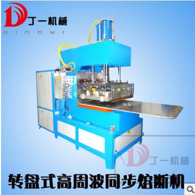 供应高周波熔断机 全自动 高周波遮阳板熔断机 塑料熔断机龙门式
