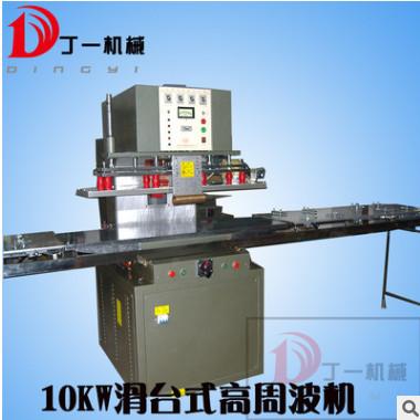 供应高周波机 高周波热合机 高周波塑胶熔接机 自动DY-10000HT
