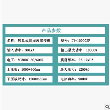 供应高周波热合机 转盘式 高周波熔接机 高频机热合机DY-10000ZP