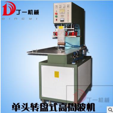 供应高周波机 高周波熔接机转盘式 高周波塑胶熔接机 DY-8000ZP