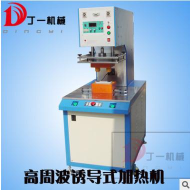 供应高周波诱导加热机 高频热圈 塑料高频诱导焊接机 金属埋植机