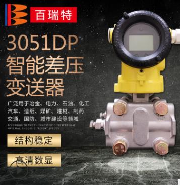 电容式差压变送器3051DP差压变送器防爆差压变送器