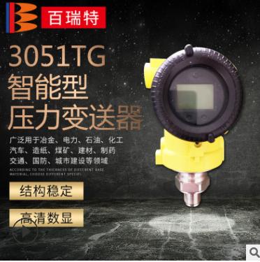 3051TG压力变送器螺纹安装防爆压力变送器智能压力变送器