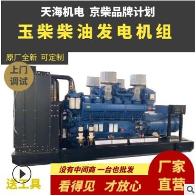 400千瓦广西玉柴发电机组 400kw柴油发电机 无刷纯铜电机 全新