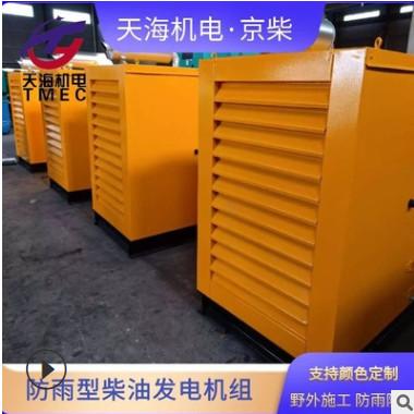 防雨发电机 120kw玉柴发电机 野外施工发电机组 120千瓦广西玉柴