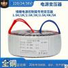 墙暖专用环形变压器24V C4/C60液体碳纤维采暖配电箱隔离变压器