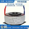 环形变压器超声波雾化加湿机医疗功放LED灯电源单相变压器