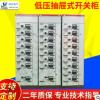 GCS型低压抽出式开关柜 低压抽屉式开关柜 低压配电柜成套设备