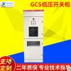GCS抽屉柜 抽出式低压开关柜 进线抽屉柜低压抽屉柜GCS低压开关柜