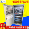 低压成套动力箱 电控柜控制箱动力柜 内外门布线动力配电柜批发