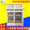 MNS低压配电柜 配电房配电柜 变频电气配电柜 GGD固定开关柜批发