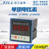 仪器仪表生产厂家48*48单相交流电压表变比可调智能数显仪表可OEM