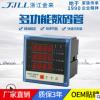 多功能表 120*120 194E-2S4 全电量电能测量仪表电工电气厂家直销