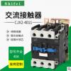 专业提供 时飞CJX2-4011接触器 低压交流接触器