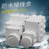 abs配电防水盒户外塑料接线盒防水电缆分线盒带预留孔电源监控盒