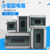 H5-24回路塑料防水配电箱家用小型电箱空气开关盒明装户外强电箱