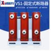 西安华仪ZN63户内10KV高压真空断路器VS1-12/630A固定式