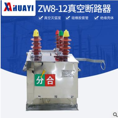 西安华仪户外柱上10KV高压真空断路器ZW8-12/630A手动不锈钢全新