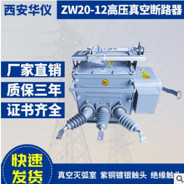 华仪户外zw20-12高压真空断路器10KV柱上分界开关智能带看门狗630